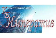 ООО «Консалтинговое бюро «Императив»