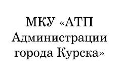 МКУ «АТП Администрации города Курска»