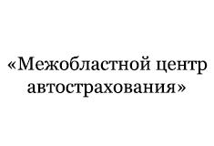 ООО «Межобластной центр автострахования»