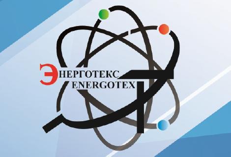 АО «Энерготекс»